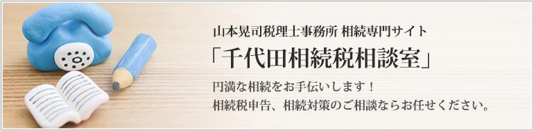 千代田相続相談室
